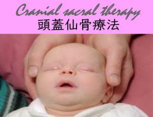 子供 頭蓋仙骨療法3