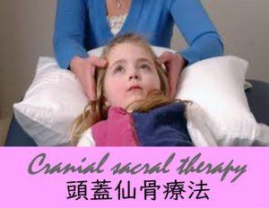 子供 頭蓋仙骨療法2