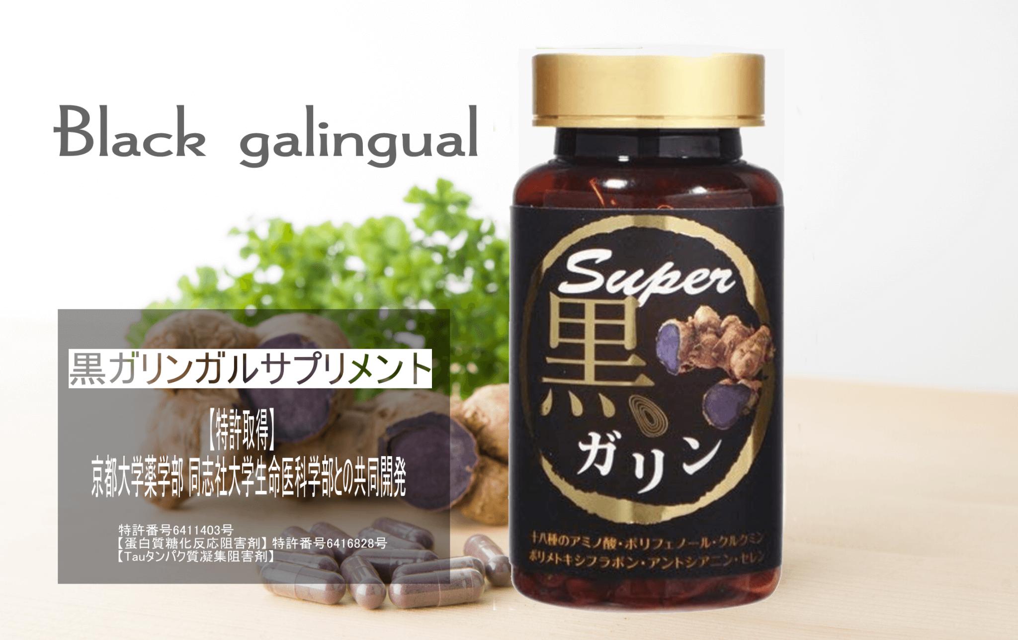 黒ガリンガルサプリメント(クロガリンダ)商品写真