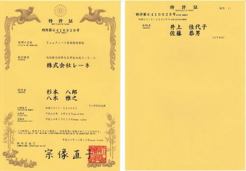 黒ガリンガルの特許